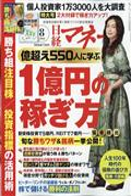 日経マネー 2018年 08月号の本