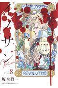 イノサンRouge 8の本