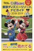 子どもといく東京ディズニーリゾートナビガイド 2018−2019の本