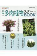 日本の多肉植物スタートBOOKの本