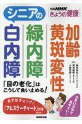 シニアの白内障・緑内障・加齢黄斑変性の本