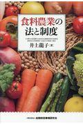 食料農業の法と制度の本