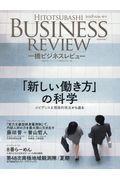 一橋ビジネスレビュー 66巻1号(2018 SUM.)の本