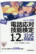 電話応対技能検定(もしもし検定)1・2級公式問題集 2018年版の本