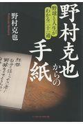 野村克也からの手紙の本