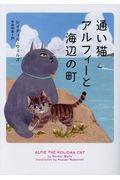 通い猫アルフィーと海辺の町の本