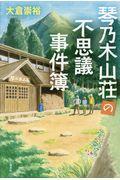 琴乃木山荘の不思議事件簿の本