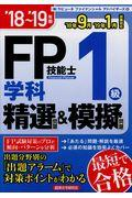 FP技能士1級学科精選問題&模擬問題 '18~'19年版の本