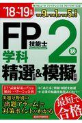 FP技能士2級学科精選問題&模擬問題 '18~'19年版の本