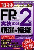 FP技能士2級実技(個人資産相談業務)精選問題&模擬問題 '18~'19年版の本
