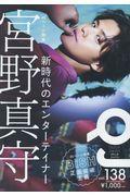 クイック・ジャパン vol.138の本