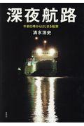 深夜航路の本