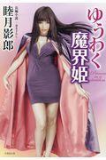 ゆうわく魔界姫の本
