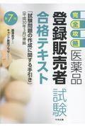 第7版 医薬品「登録販売者試験」合格テキストの本
