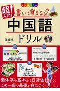 超入門!書いて覚える中国語ドリルの本
