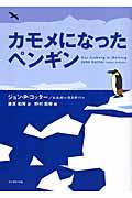 カモメになったペンギンの本