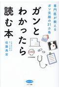 ガンとわかったら読む本の本