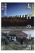 太古の系譜沖縄宮古島の祭祀の本
