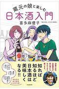 蔵元の娘と楽しむ日本酒入門の本