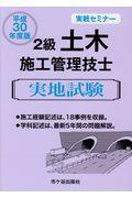 2級土木施工管理技士実地試験実戦セミナー 平成30年度版の本