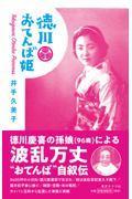 徳川おてんば姫の本