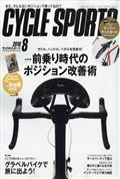CYCLE SPORTS (サイクルスポーツ) 2018年 08月号の本