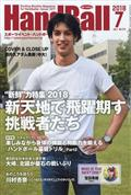 Handball (ハンドボール) 2018年 07月号の本