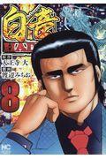 白竜HADOU 8の本
