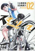 スマイリング!〜晴れやかなロード〜 02の本
