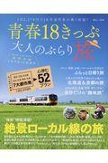 青春18きっぷ大人のぶらり旅の本