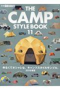 THE CAMP STYLE BOOK vol.11の本