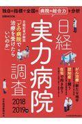 日経実力病院調査 2018−2019年版の本