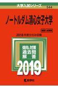 ノートルダム清心女子大学 2019の本