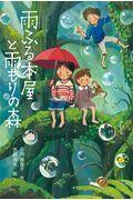 雨ふる本屋と雨もりの森の本