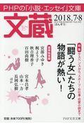 文蔵 2018.7・8の本