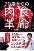 70歳からの肉食革命の本