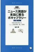 ニュース英語が本当に解るボキャブラリー[政治・経済編]の本