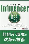 インフルエンサーの本