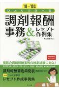 ひとりで学べる調剤報酬事務&レセプト作例集 '18ー'19年版の本