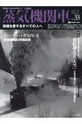 蒸気機関車EX Vol.33の本