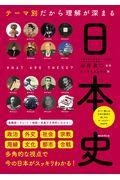 テーマ別だから理解が深まる日本史の本