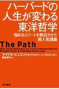 ハーバードの人生が変わる東洋哲学の本