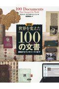図説世界を変えた100の文書の本
