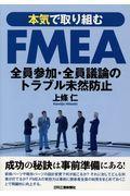 本気で取り組むFMEAの本
