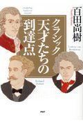 クラシック天才たちの到達点の本