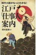 時代小説がもっとわかる!江戸「仕事人」案内の本