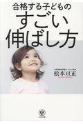 合格する子どものすごい伸ばし方の本