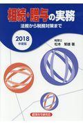 相続・贈与の実務 2018年度版の本