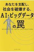 あなたを支配し、社会を破壊する、AI・ビッグデータの罠の本