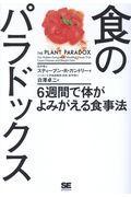 食のパラドックスの本
